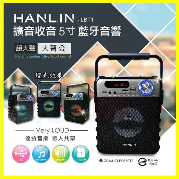 手提式5吋藍芽音響HANLIN-LBT1擴音收音5寸藍牙音箱大聲公液晶顯示FM收音機電腦喇叭【翔盛】