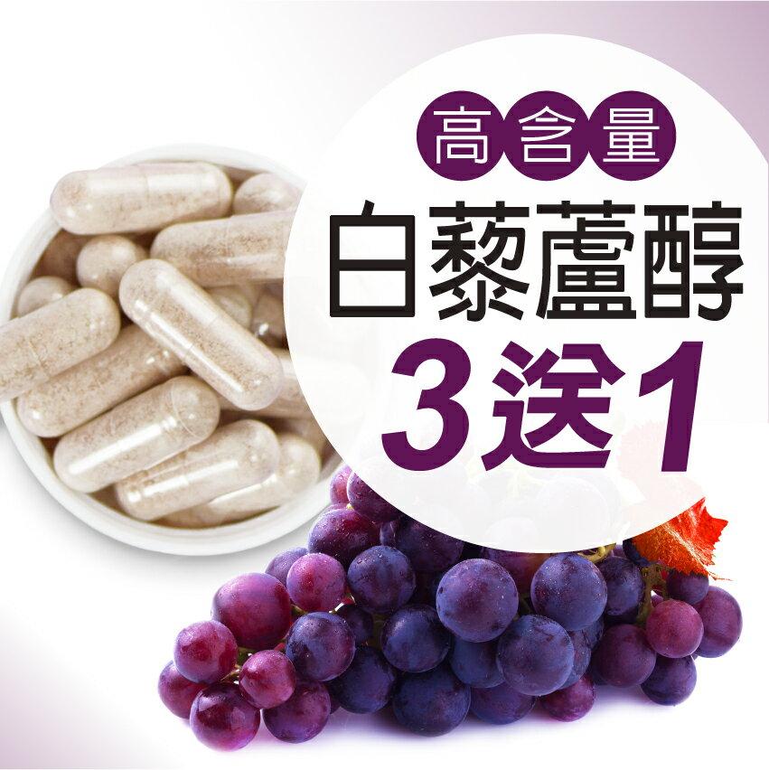 【大醫生技】葡萄萃取白藜蘆醇複方膠囊 30顆高含量成分買3送1 resveratrol 添加諾麗果綜合蔬果酵素 可搭配膠原蛋白維他命C