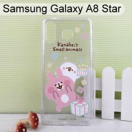 卡娜赫拉空壓氣墊軟殼[禮物]SamsungGalaxyA8Star(6.3吋)【正版授權】