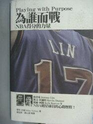 【書寶二手書T5/勵志_PNC】為誰而戰-NBA得分的力量_麥克.約基