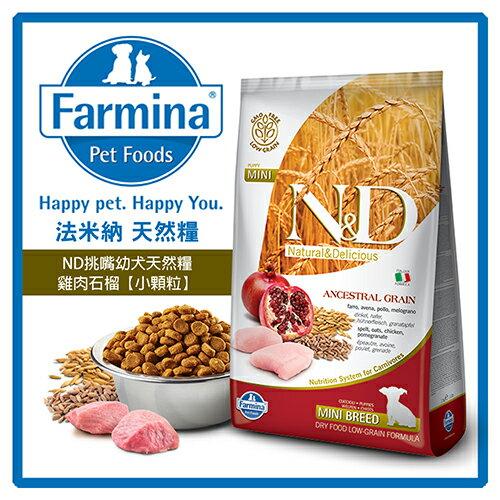 ~力奇~法米納Farmina~ ND挑嘴幼犬天然低穀糧~雞肉石榴^(小顆粒^)800g ~