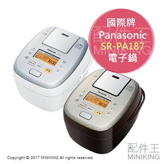 【配件王】日本代購 日本製 Panasonic 國際牌 SR-PA187 電鍋 電子鍋 10人份 炭炊釜 壓力 IH 炊飯器