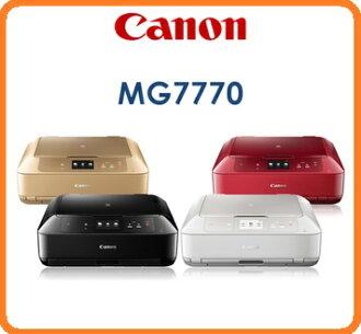 佳能 Canon PIXMA MG7770 雲端觸控旗艦機 黑/白/紅/金 四色款 列印 / 掃描 / 影印三合一
