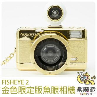 『樂魔派』LOMOGRAPHY FISHEYE 2 Gold 35mm 金色限定版 魚眼底片相機 免運 另售LOMO軟片