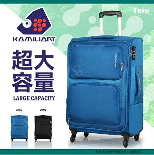 行李箱21吋卡米龍現代風華