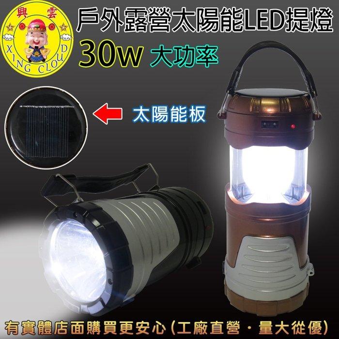 興雲網購【27068-137戶外露營太陽能提燈】太陽能露營燈 手電筒 手提燈 掛燈