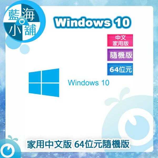 Windows 10 家用中文版 64位元隨機版