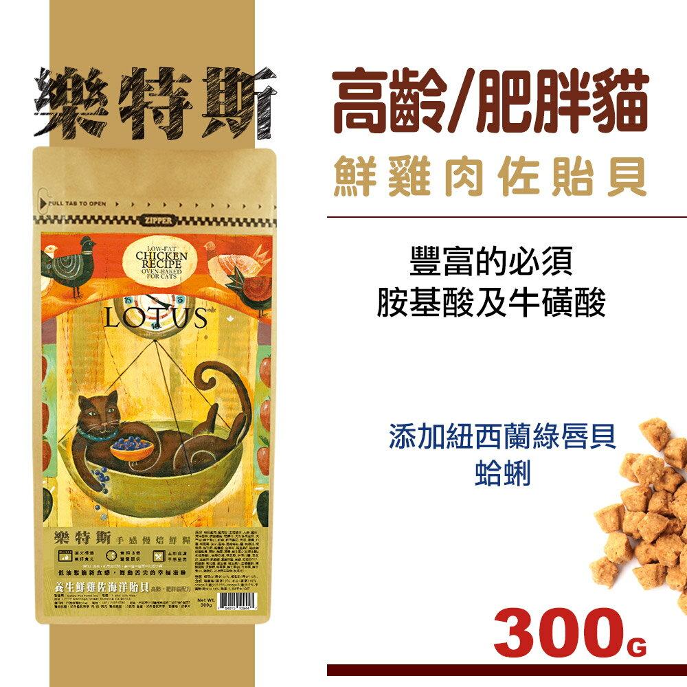 LOTUS樂特斯 養生鮮雞佐海洋貽貝-高齡/肥胖貓(300克)