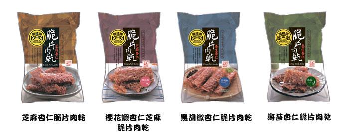 【野味食品】黑橋牌黑胡椒杏仁脆片肉乾70g / 包(10捲) 7