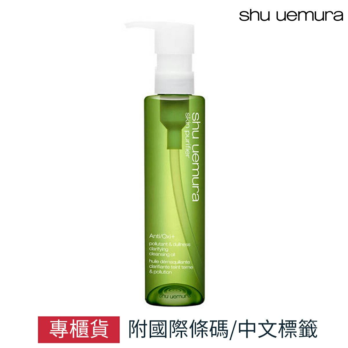 植村秀 Shu Uemura 植物菁萃潔顏油 150ml 公司貨 綠茶油 深層清潔 卸妝洗顏    【SP嚴選家】