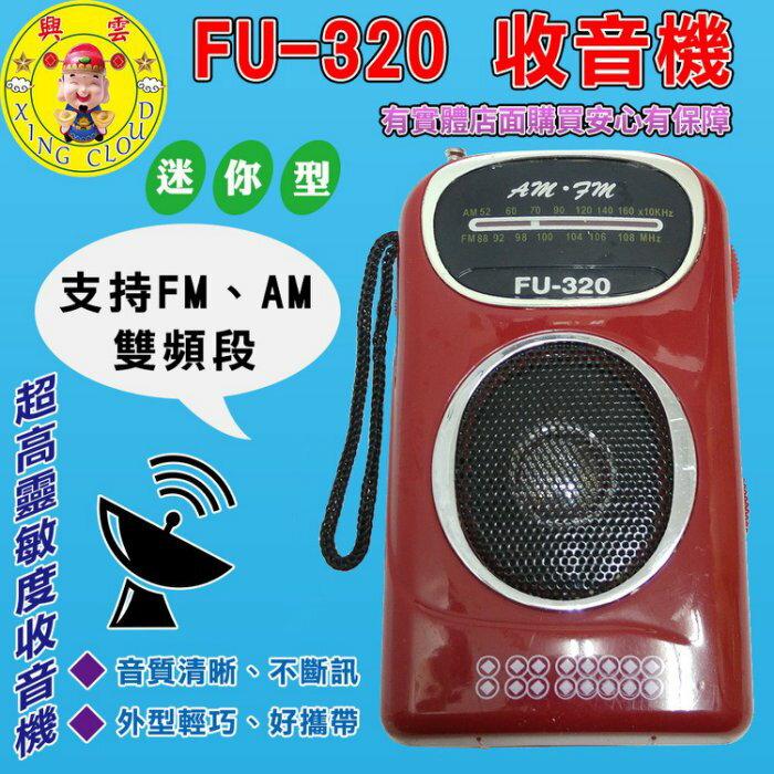 興雲網購【320-120 FU-320收音機】AM/FM調頻 音箱 喇叭 小喇叭 音響 手機 電腦 MP3 USB 輕巧