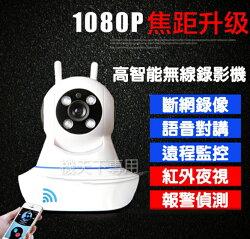 ⭐️無賴小舖⭐️無線智能監視器HD7 雙天線高清紅外線夜視版 攝影機 WIFI 監視器 APP操控 網路監控 雲端