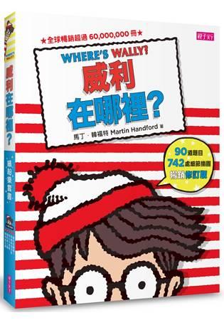 威利在哪裡?繽紛樂套書(暢銷修訂版)