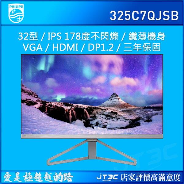 PHILIPS飛利浦32型325C7QJSB(IPS178度不閃爍纖薄機身VGAHDMIDP1.2三年保固)三介面液晶電腦螢幕顯示器