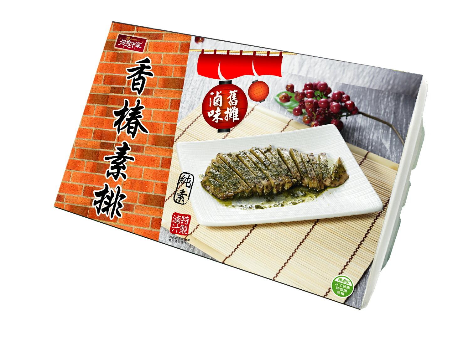 【*素食*得意中華舊攤滷味系列*台式香椿素排*曉風精選】 0