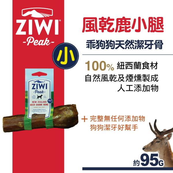 【買巔峰滿額送】ZiwiPeak巔峰乖狗狗天然潔牙骨-鹿小腿(S)