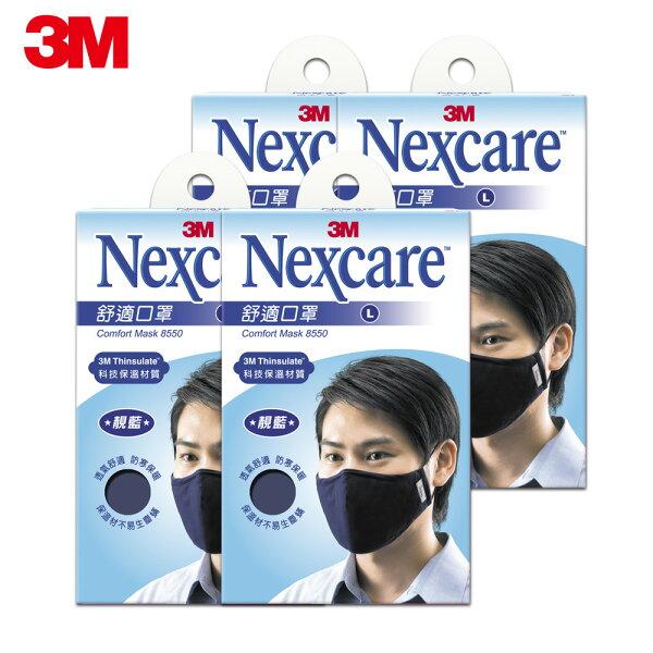 3MNexcare保暖型舒適口罩-L(藍色)4入組