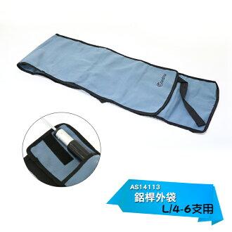 ADISI 鋁桿外袋AS14113【L/4-6支用/130*25cm】/城市綠洲(帳篷撐起、支架、鋁桿帳、前庭)