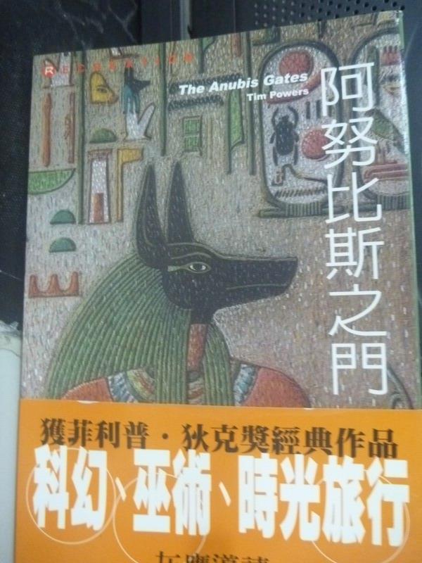 【書寶二手書T1/翻譯小說_INW】阿努比斯之門_顏湘如, 提姆.鮑
