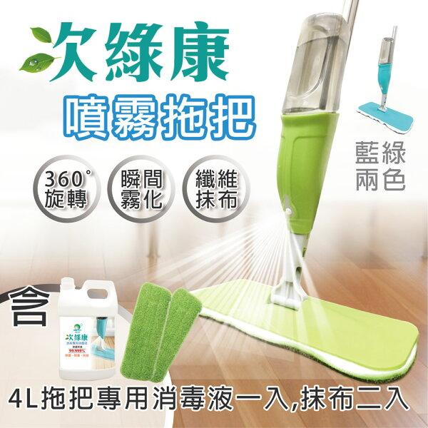 次綠康次氯酸噴霧拖把(含4L消毒液一入,纖維布二入)