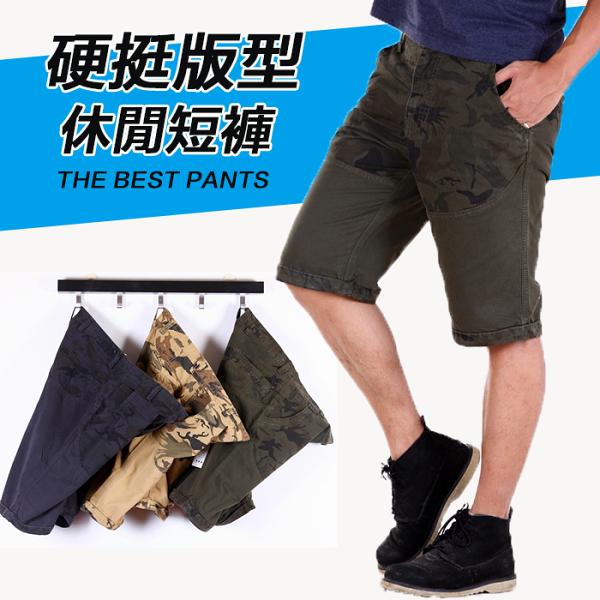 【CS衣舖】高質感挺版耐磨休閒短褲三色1401