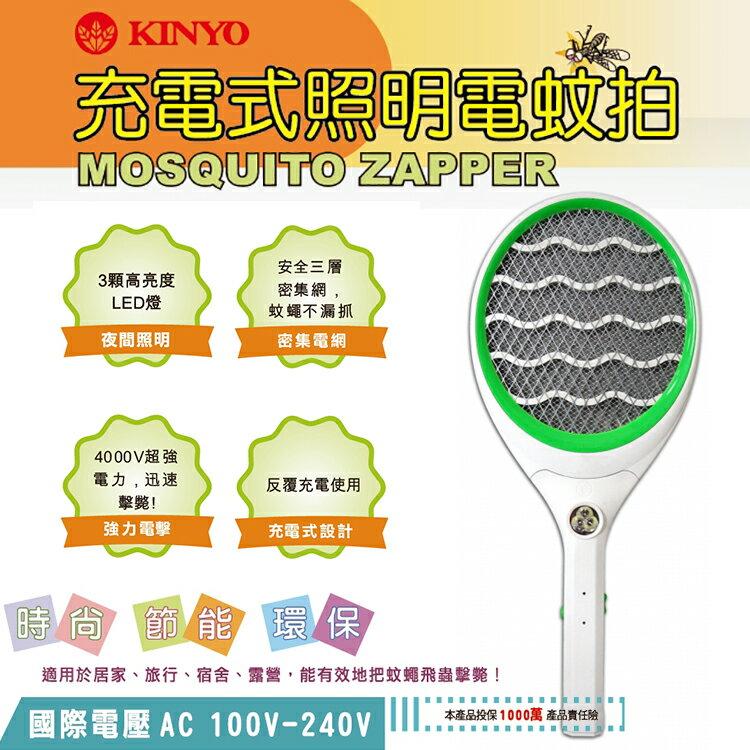 KINYO 耐嘉 CM-2219 充電式照明電蚊拍/密集網/蒼蠅拍/捕蚊拍/捕蚊器/滅蚊拍/LED燈/預防 蒼蠅/登革熱