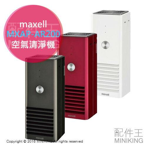 ~ 王~  maxell MXAP~AR200 空氣清淨機 靜音 殺菌 除臭 三色 小型