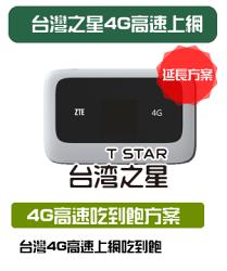 【延長租借15天方案】台灣WiFi 台灣之星4G無流量限制