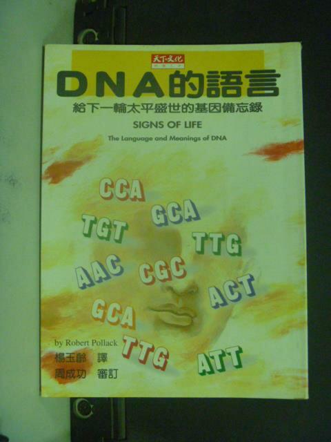 【書寶二手書T3/科學_JIY】DNA的語言_波拉克