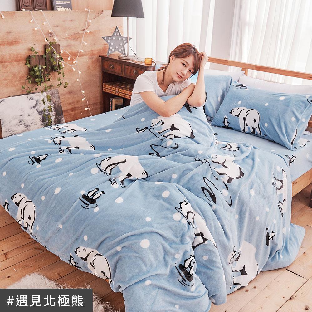 法蘭絨 床包兩用毯被套組【多款任選】單 / 雙 / 加大 均一價 激暖柔軟 2