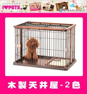 日本Bonbi木製天井屋狗籠網子可拆洗-兩色
