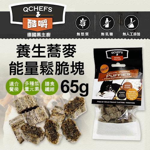 《德國黑主廚QCHEFS》酷嚼 養生蕎麥-能量鬆脆塊(65g)潔牙骨 / 狗零食
