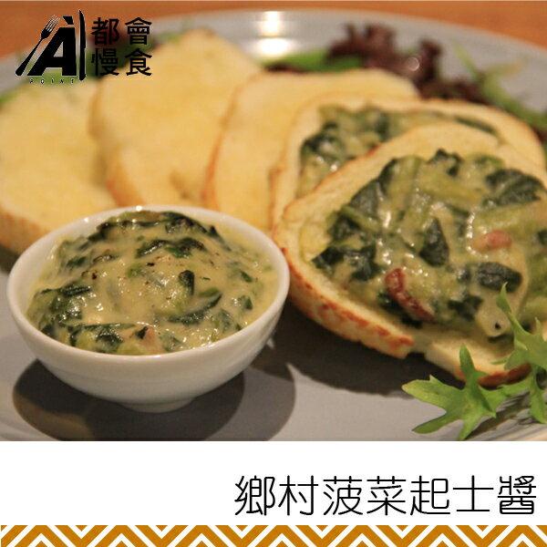 【都會慢食】B001 鄉村菠菜起士醬
