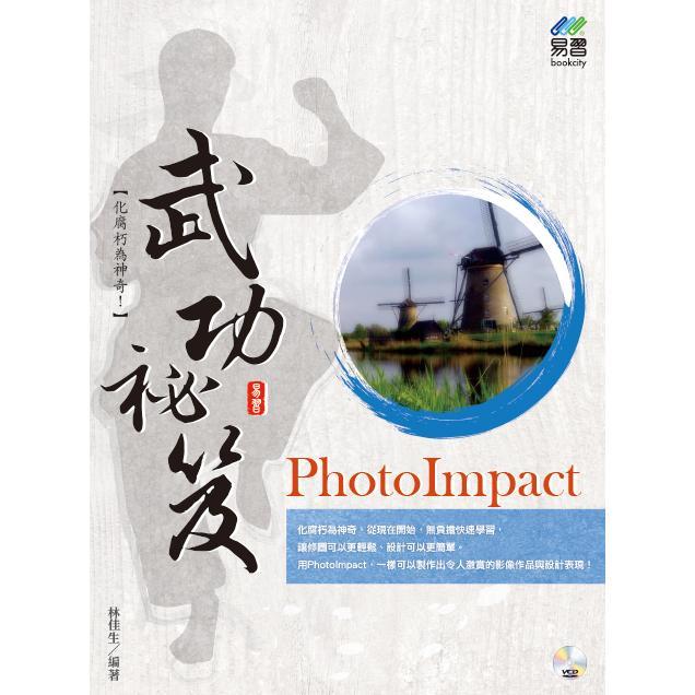 PhotoImpact 武功祕笈 | 拾書所