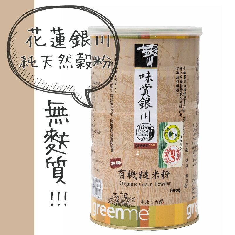 600G銀川有機糙米沖泡粉--來自花蓮的米