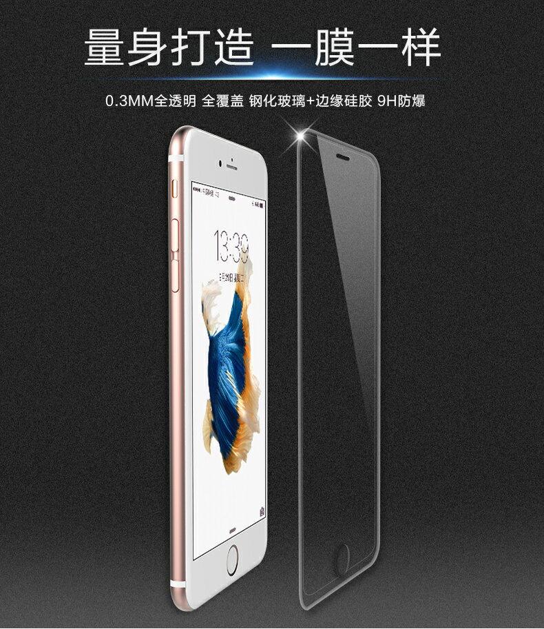 現貨 iPhone7 蘋果7 i7/i7plus 全覆蓋保護貼 滿版玻璃鋼膜 全屏手機保護膜 玻璃貼 9H鋼化膜 螢幕保護貼【GP美貼】