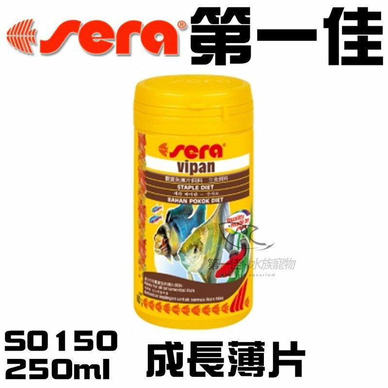 第一佳水族寵物  德國Sera喜瑞~成長薄片 S0150 250ml~綜合營養 燈科魚