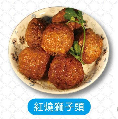 【天蓬】紅燒獅子頭料理包 620g 獅子頭/料理包/速食/團購/外送服務