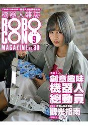 ROBOCON-機器人雜誌201630