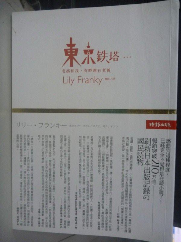 【書寶二手書T6/翻譯小說_LKQ】東京鐵塔:老媽和我,有時還有老爸_Lily Franky, 曹姮