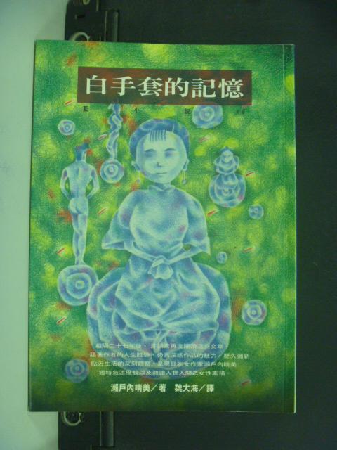 【書寶二手書T6/翻譯小說_NHM】白手套的記憶_魏大海, 瀨戶內晴美