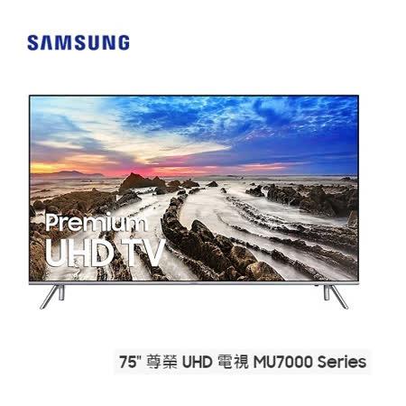 Samsung 三星到SAMSUNG三星 75吋 尊榮 UHD 液晶電視 UA75MU7000WXZW 12期0% 公司貨 免運費