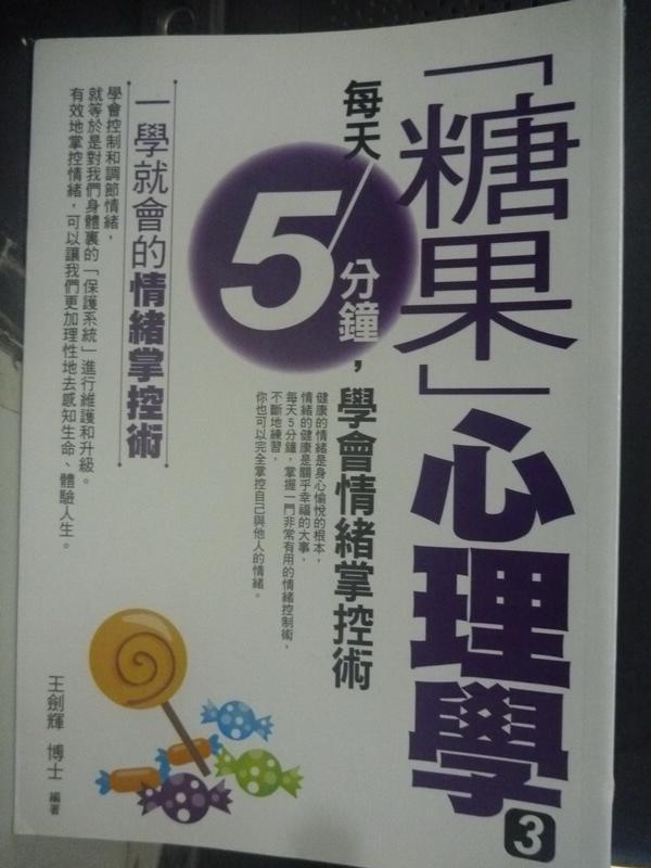 【書寶二手書T9/心理_HRS】糖果心理學3-每天5分鐘,學會情緒掌_王劍輝