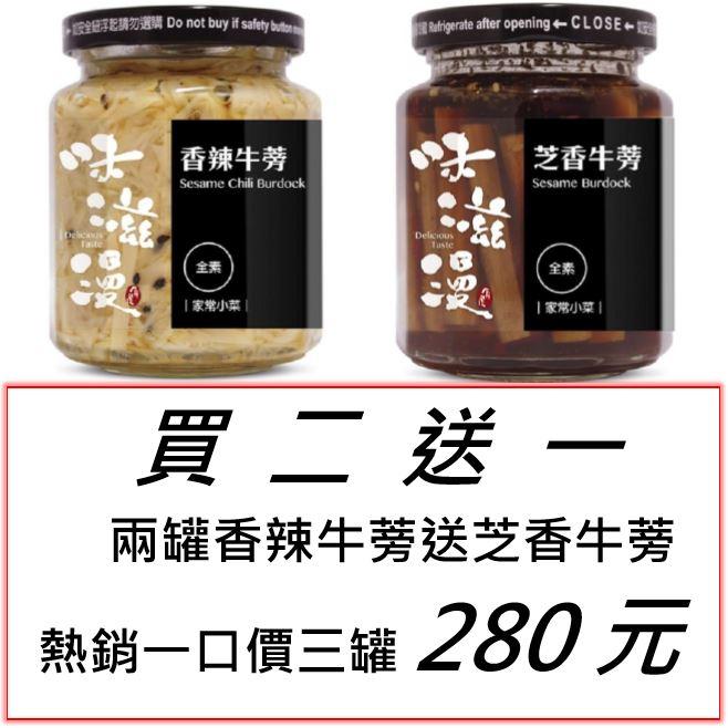 大地恩澤×小農契作 ~味滋漫食堂~香辣牛蒡 素食  250g x2  芝香牛蒡 素食  2
