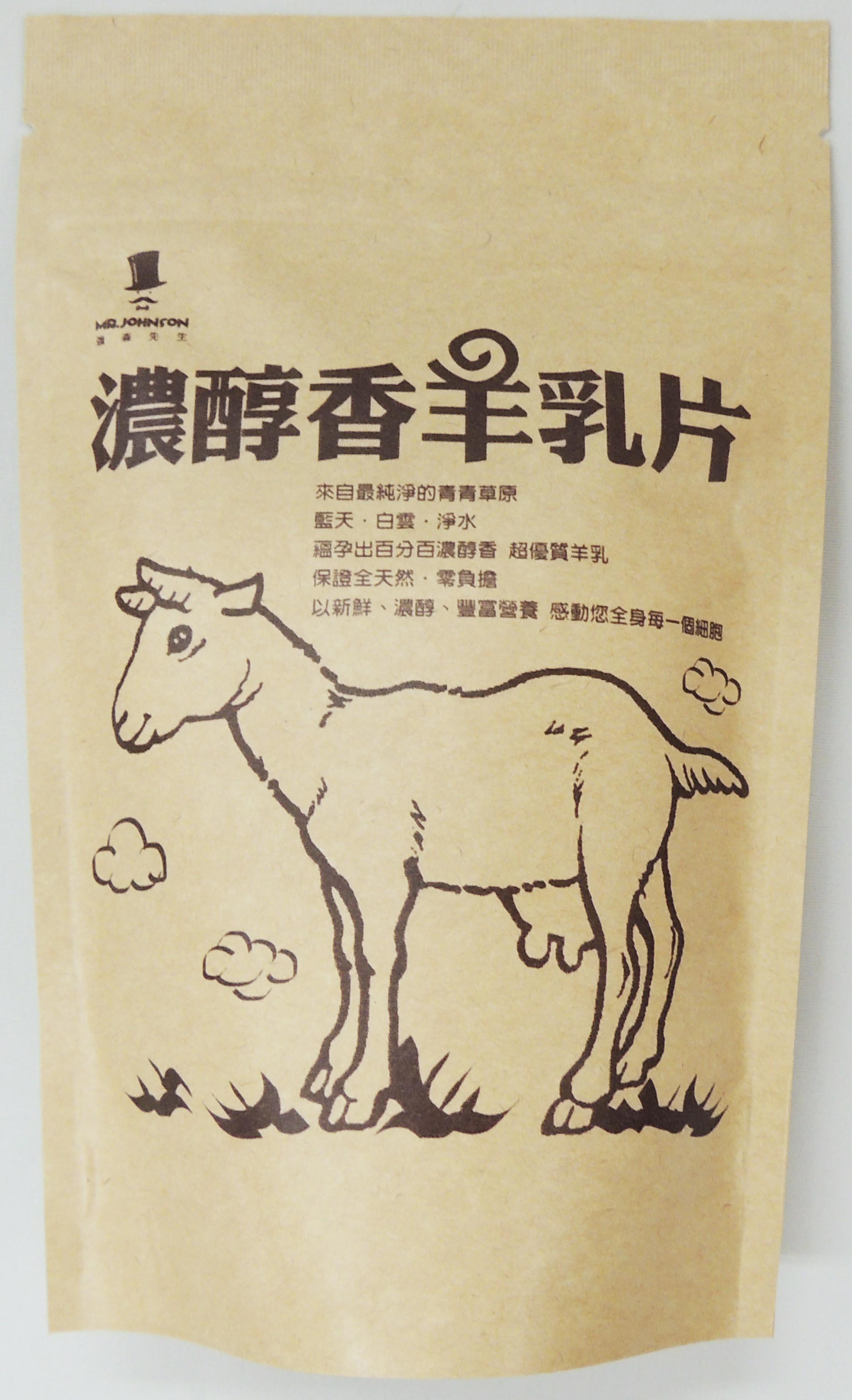 ~KTmiss~濃醇香羊乳片 牛乳片