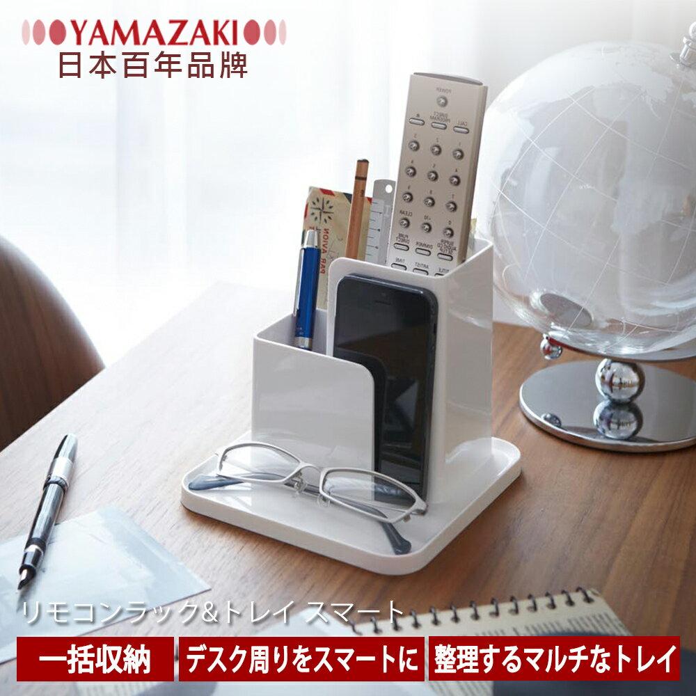 【YAMAZAKI】SMART小物收納座-白/紅/棕★辦公桌/寢室/書桌筆筒/多功能收納