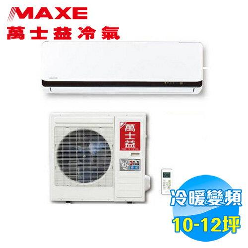 萬士益 MAXE 冷暖變頻 一對一分離式冷氣 超極型 MAS-63DHM / RA-63DHM