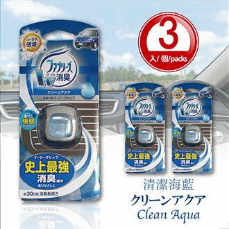 汽車芳香劑 【日本品牌】Febreze Easy Clip 清潔海藍 *3入 P&G Japan 寶僑