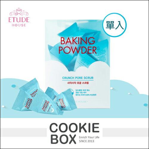 *餅乾盒子* 韓國 Etude House 蘇打粉 毛孔 潔淨 去角質乳 獨立包裝 方便 攜帶 (7g/包)