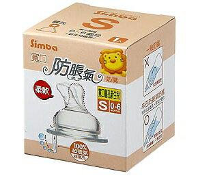台灣【Simba 小獅王】防脹氣寬口圓孔奶嘴-S(新生兒)/L(較大) 1